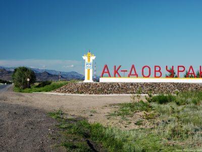 Ак-Довурак